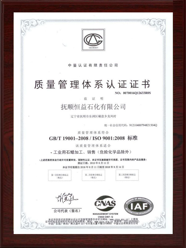 Quality System Certification Chinese