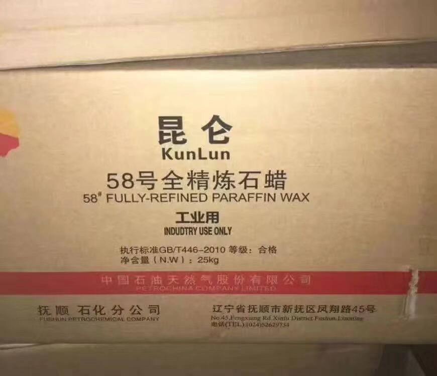 58 Kunlun 25kg carton