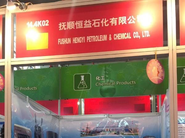 Fushun Hengyi participated successfully in Canton Fair 2019